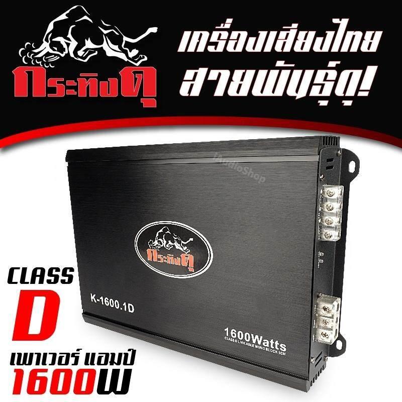กระทิงดุ K-1600.1d เพาเวอร์แอมป์, เพาเวอร์รถยนต์ เครื่องเสียงรถ Class D 1600วัตต์ By Iaudio Shop.