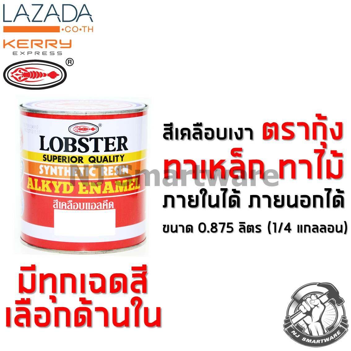 สีน้ำมัน สีตรากุ้ง สีทาไม้ สีทาเหล็ก สีทาบ้าน สีล็อบสเตอร์ สีแห้งช้า ขนาด 0.875 ลิตร (1/4 แกลลอน) - Lobster Alkyd Enamel 0.875 Liter (1/4 Gallon).