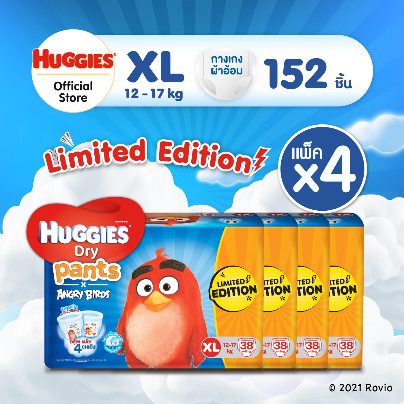 [ยกลัง] Limited Edition! Huggies Dry Pants Angry Birds [XL] กางเกงผ้าอ้อมเด็ก ฮักกี้ส์ ดราย แองกรี้ เบิร์ด ไซส์ XL 38 ชิ้น x 4 แพ็ค (152ชิ้น)