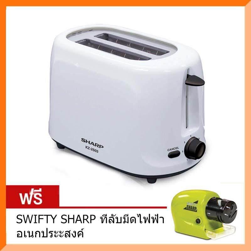 เครื่องปิ้งขนมปัง Sharp รุ่น Kz-2s03 แถมฟรี Swifty Sharp ที่ลับมีดไฟฟ้า อเนกประสงค์ By Say Hi.