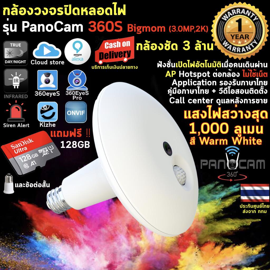 Hot Promotion!! แถม Memory Sandisk 128gb และข้อต่อสั้น กล้องหลอดไฟ ชัด3ล้าน มีled+infrared+กันขโมย ไฟสว่างสุด 1,000 ลูเมน รองรับ Cloud ชิพเซ็ท Realtek แท้ Cctv Ip Camera 2k 3.0mp.