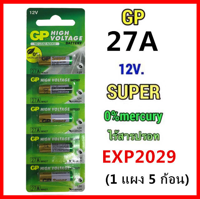 ถ่านรีโมท 27a (ขั้วเขียว)รถยนต์ กริ่งไร้สาย ของแท้ 27a , L828 จำหน่าย 1แพ็ค5ก้อน Exp.2029.
