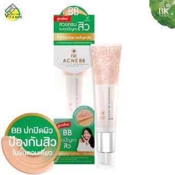 BK Acne BB SunScreen SPF 50+ PA+++ Anti Pollution [30 g.] บีบี ปกปิดผิว ป้องกันสิว ในขั้นตอนเดียว