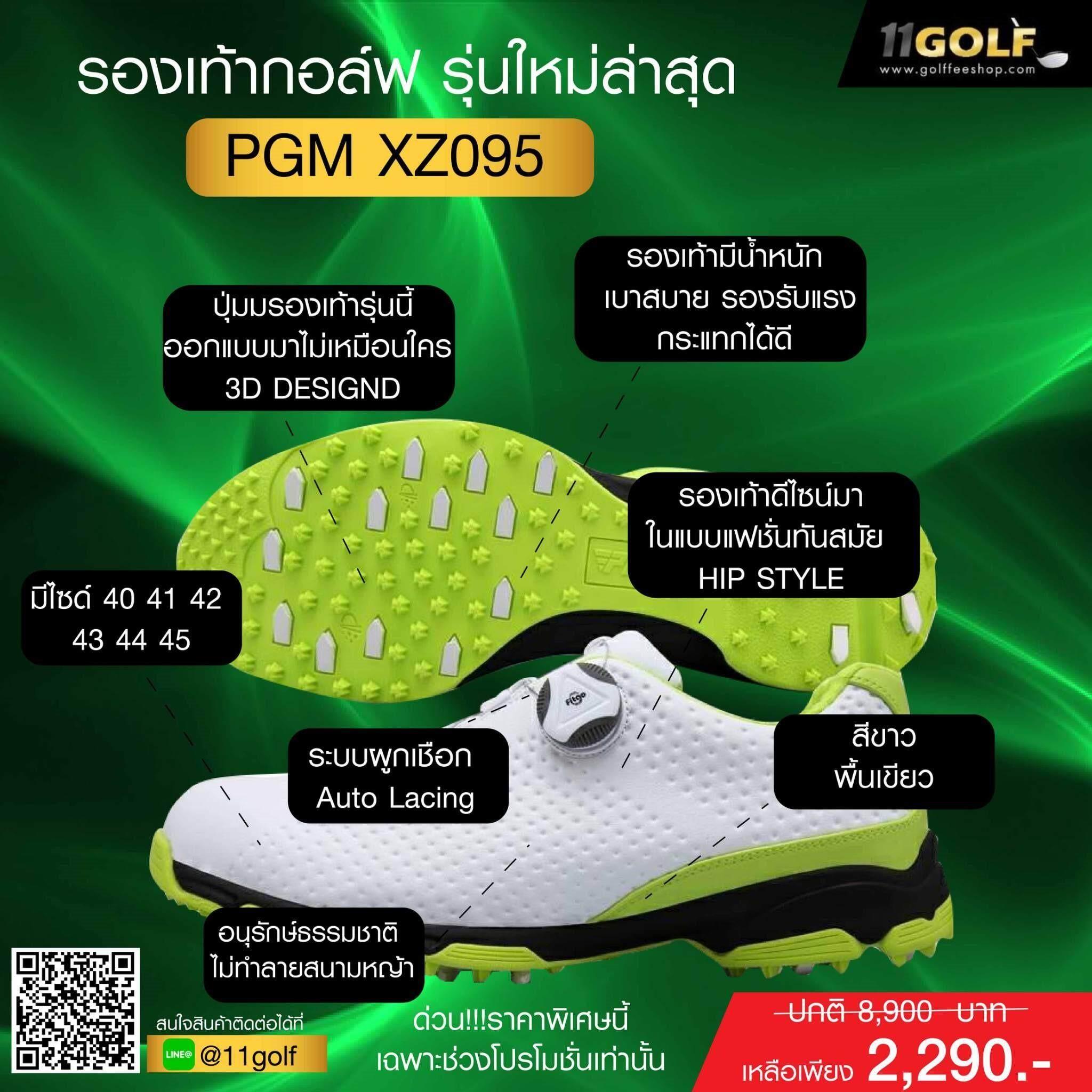 11golf ขอเปิดตัว รองเท้ากอล์ฟ รุ่นใหม่ล่าสุด รองเท้ากอล์ฟ Pgm Xz095 ระบบผูกเชือก Auto Lacing Systemที่กำลังเป็นที่นิยมอย่างสูงสุดในขณะนี้ รองเท้าดีไซน์มาในแบบแฟชั่นทันสมัย Hip Style ปุ่มรองเท้ารุ่นนี้ออกแบบมาไม่เหมือนใคร 3d Designdเกาะพื้นสนามเป็นอย่างมาก By 11golf.