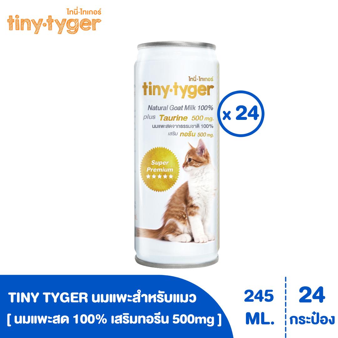Tiny Tyger Milk นม เสริมทอรีน 500mg นมแพะสำหรับแมว โดยเฉพาะ (ขนาด 245 Ml. 24 กระป๋อง) นมแพะ สด100% นม นอน นาน อิ่มท้องหลับสบาย นมแมวแรกเกิด ทานได้ทุกช่วงวัย เพิ่มน้ำหนักบำรุงร่างกาย บำรุงขนสวย ลูกแมวทานทดแทนนมแม่ได้ บำรุงแมวป่วยได้ดี.
