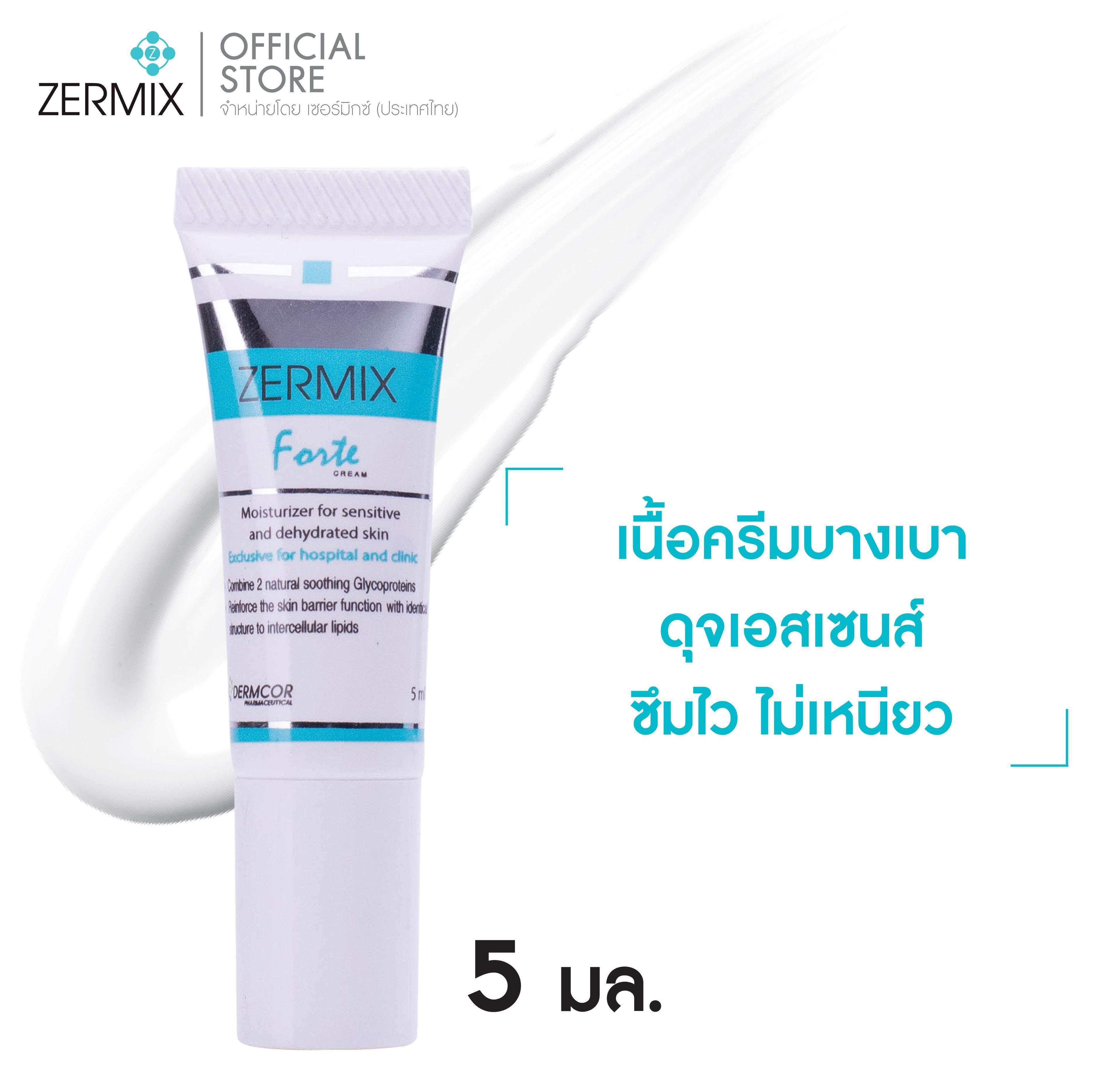 ครีมบำรุงผิวหน้า Zermix Forte Cream 5 Ml ครีมบำรุงผิวหน้า แพ้ง่าย ครีมบํารุงผิวหน้า กลางคืน  เจลล้างหน้า ไม่มีฟอง ครีมบํารุงผิวหน้ายี่ห้อไหนดี ครีมบํารุงผิวหน้า 7-11 ครีมบํารุงผิวหน้า Pantip ครีมบํารุงผิวหน้าเกาหลี.