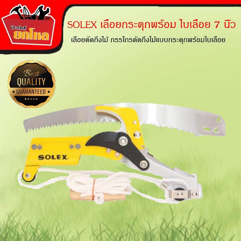 (ราคาส่ง) Solex เลื่อยตัดกิ่งไม้ กรรไกรตัดกิ่งไม้แบบกระตุกพร้อมใบเลื่อย กรรไกรใช้เชือกดึงกระตุก ยี่ห้อ Solex กรรไกรแบบต่อด้าม พร้อมเลื่อย รุ่นประหยัด.