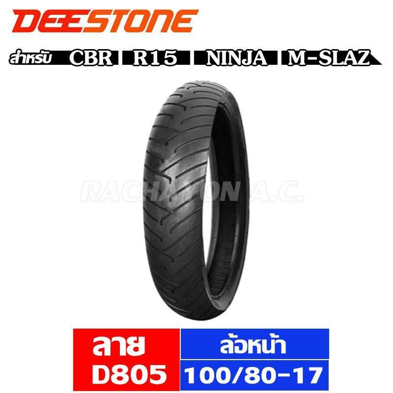 Deestone ยางนอก 100/80-17(ล้อหน้า) รถ Cbr,m-Slaz,r15,ninja ลายd805 (ไม่ใช้ยางใน).