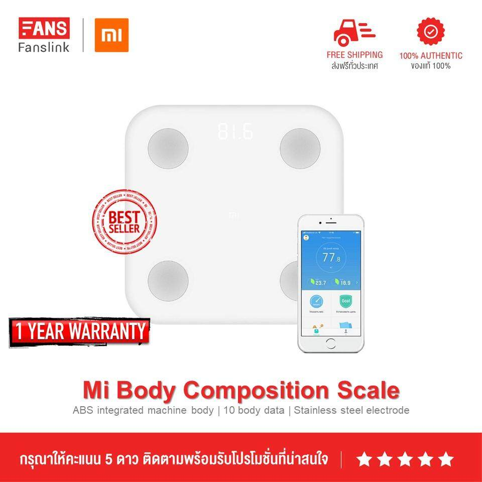 Xiaomi Mi Body Composition Scale รับประกันศูนย์ 1 ปี By Fanslinkehome.