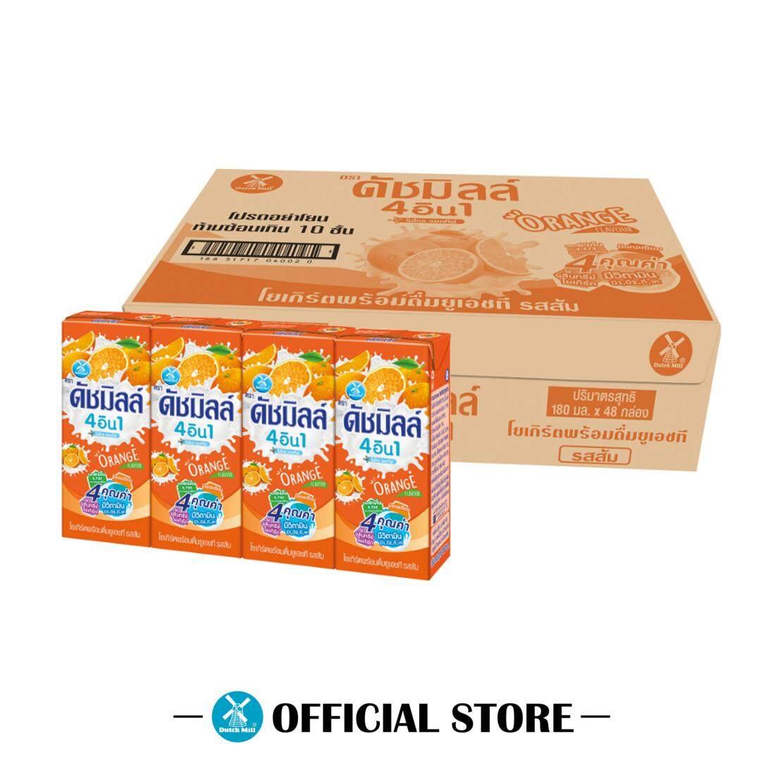 ขายยกลัง Dutch Mill นมเปรี้ยวดัชมิลล์ รสส้ม 180 มล. (48 กล่อง/ลัง) By Lazada Retail Dutch Mill.