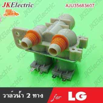 อะไหล่เครื่องซักผ้า วาวล์น้ำ 2 ทาง LG (AJU35683607)