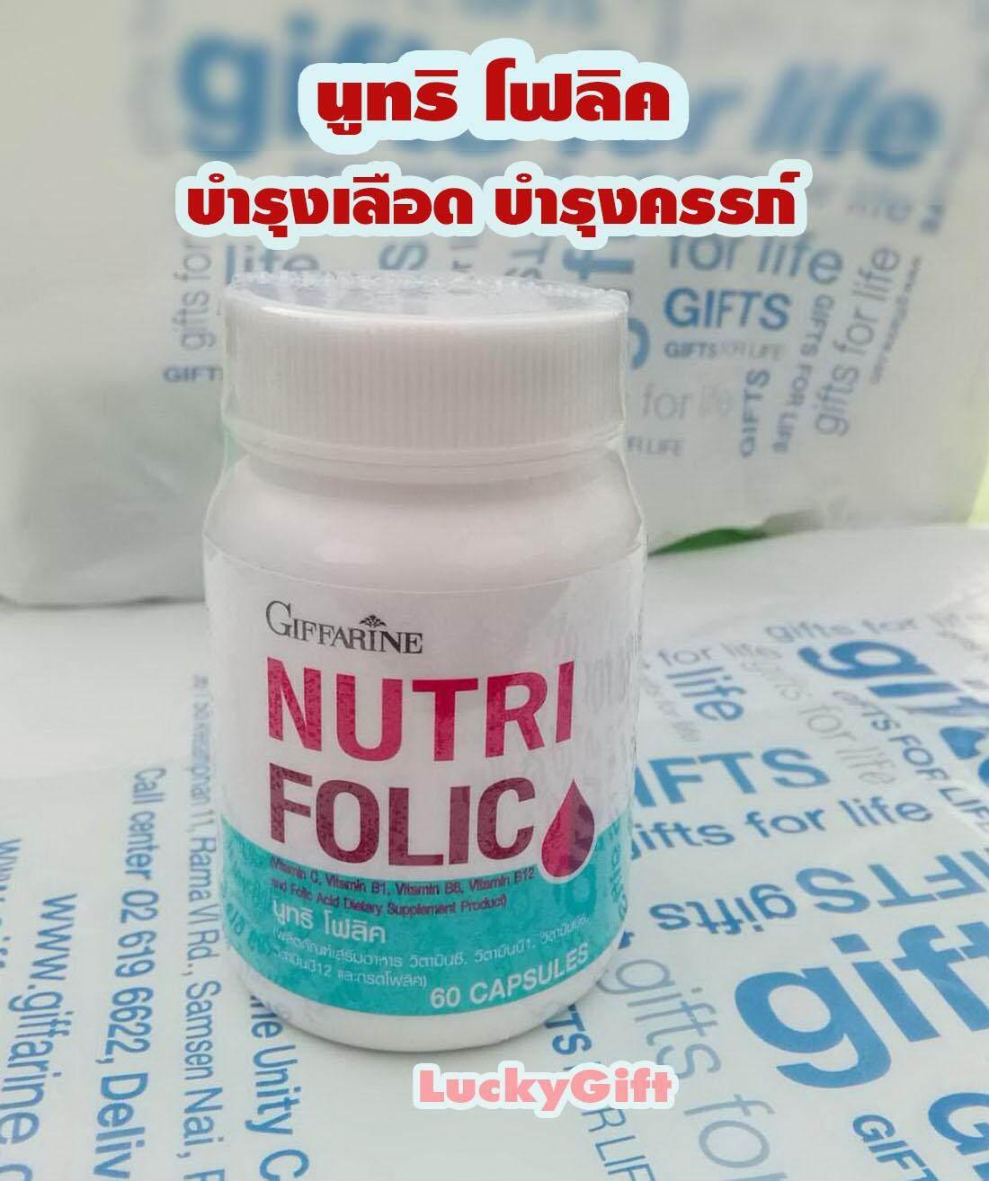 โฟลิค วิตามินบำรุงเลือด บำรุงครรภ์ นูทริ โฟลิค ยาบำรุง Giffarine Nutri Folic, นูทริโฟลิค กิฟฟารีน กิฟฟารีน โฟลิค  ยาบำรุงเลือด อาหารเสริมกิฟฟารีน ป้องกันโรคโลหิตจาง ดูแลผู้ป่วยธารัสซิเมีย ป้องกันความผิดปกติของทารกในครรภ์  วิตามินบีรวม กรดโฟลิค โฟเลต โฟลิก.