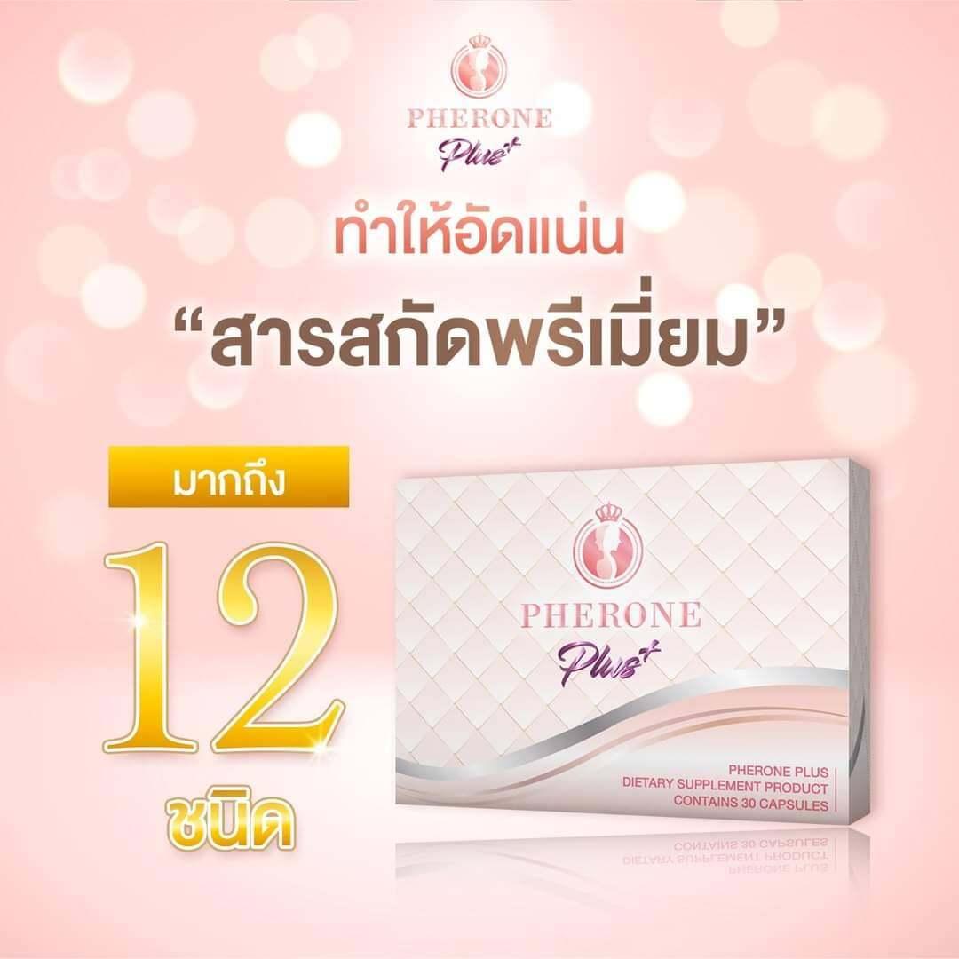Pherone Plus ฟีโรเน่ พลัส 30 แคปซูล ผลิตภัณฑ์อาหารเสริมเพิ่มฮอร์โมน เพื่อผิวละมุน.