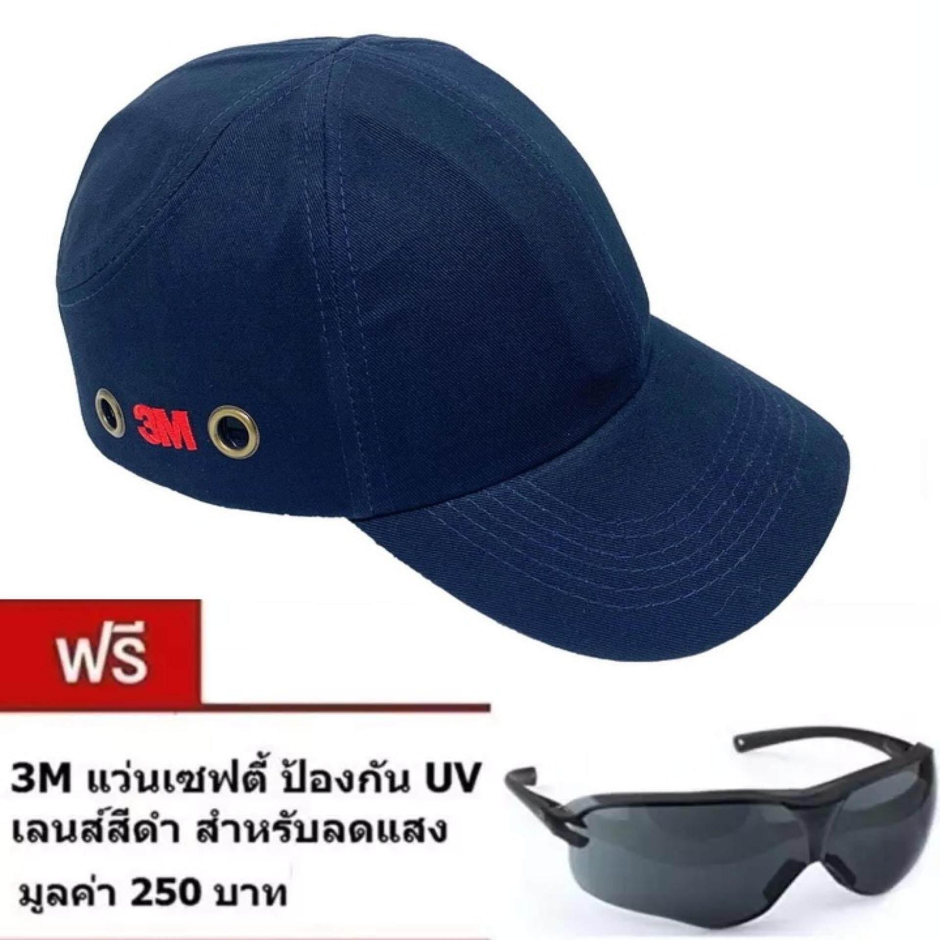 3M Comfort Cap หมวกแค็ป หมวกเสริมโครงนิรภัย EN812 standard แถม แว่นเซพตี้สีดำ 3m