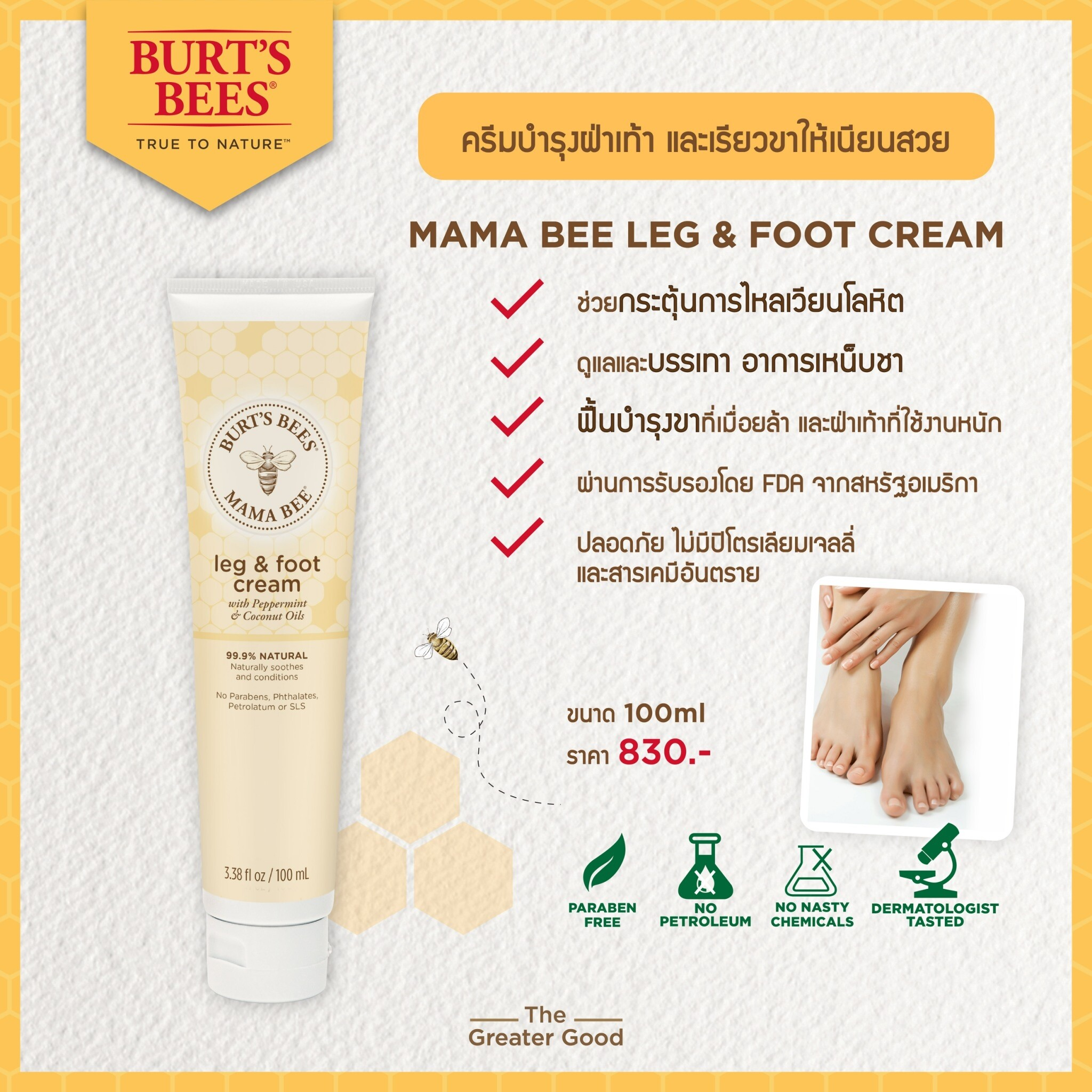 Burt's Bees Mama Bee Leg and Foot Creme เบิร์ตบีส์ มาม่า บี เลค แอนด์ ฟูต ครีม ครีมทาเท้า