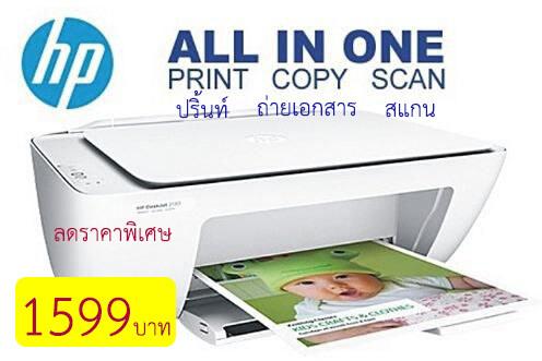 Hp Deskjet 2132 All In One Printer เครื่องพิมพ์อิงค์เจ็ท เครื่องสแกน รองรับงานพิมพ์สูงสุด 1,000 แผ่น/เดือน ประกัน1ปีจากhpโดยตรง มีบริการเก็บเงินปลายทาง.
