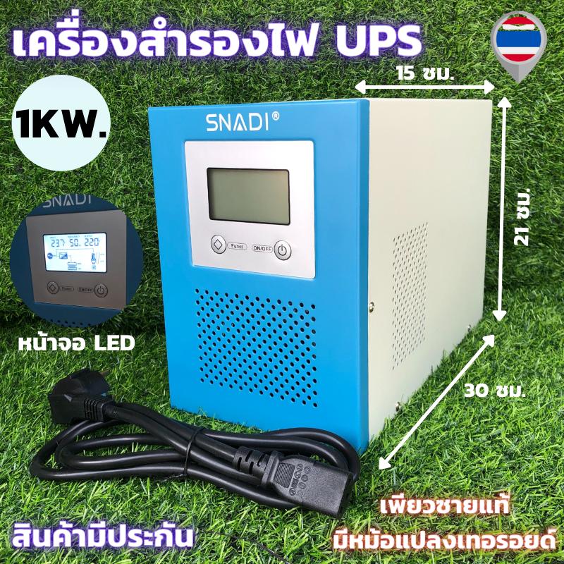 พร้อมส่ง!!! Ups เครื่องสำรองไฟ อินเวอร์เตอร์สำรองไฟ 12v 1kw มีหม้อแปลงเทอรอยด์ อินเวอร์เตอร์สำรองไฟเพียวซายแท้ Ups สินค้ามีประกัน.