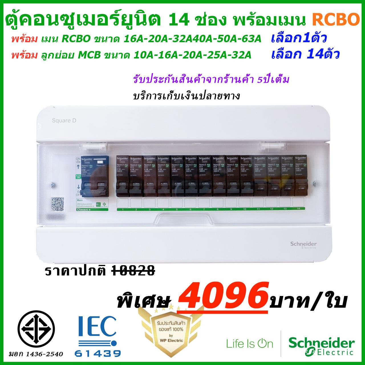 ชุดตู้คอนซูเมอร์ 14 ช่อง พร้อม เมนRCBO=1ตัว + ลูกย่อยMCB = 14ตัว ยี่ห้อ Schneider ผ่านมาตรฐานการไฟฟ้า 100%