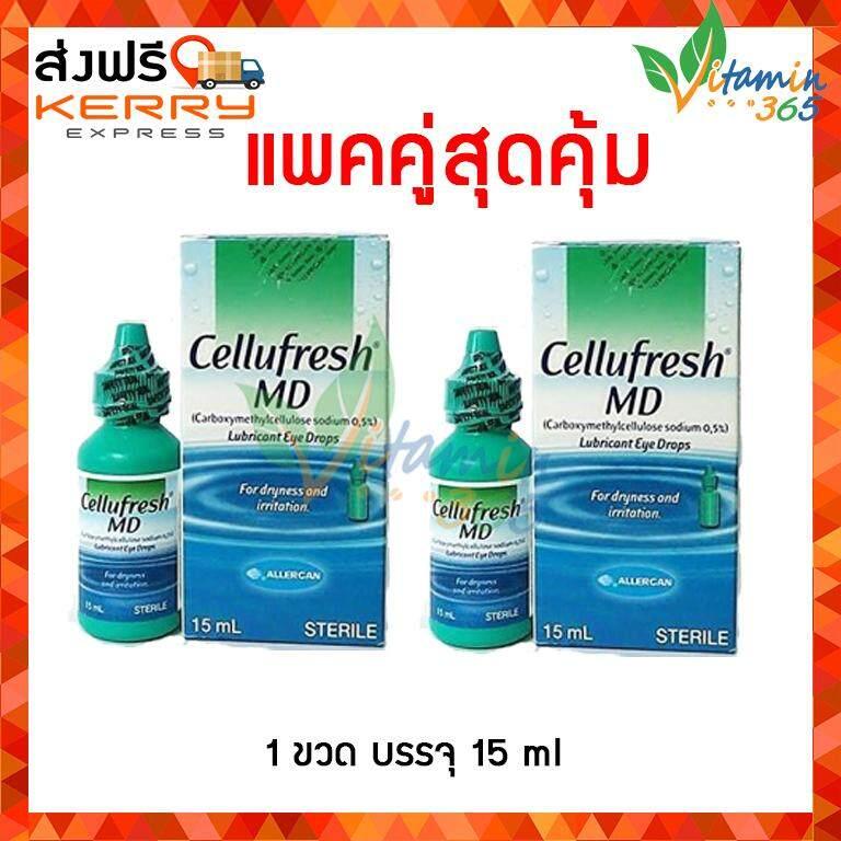 (แพคคู่สุดคุ้ม) Cellufresh Md Lubricant Eye Drops น้ำตาเทียม เซลลูเฟรช 15ml.