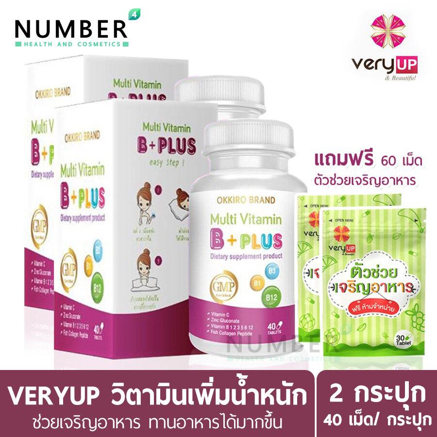 Veryup อาหารเสริมเพิ่มน้ำหนักแบบสุขภาพดี วิตามินบีรวมเพิ่มน้ำหนัก กระตุ้นความอยากอาหาร ทานอาหารมากได้มากขึ้น ดูดซึมได้ดีขึ้น okkiro vitamin B+