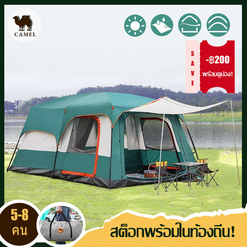 [สินค้าพร้อมส่งในไทย] Camel Sport เต็นท์ 5-8 คน แคมป์ปิ้ง เต็นท์เดินป่า เต็นท์ขนาดใหญ่ เต็นท์ตั้งแคมป์ เต็นท์กันน้ำ 320*220*195ซม Pu 3000mm เต็นท์สำหรับ.