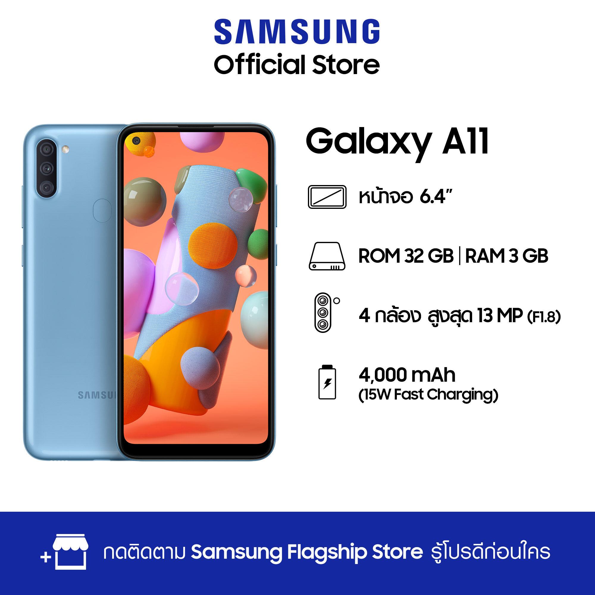 Samsung Galaxy A11 (3/32GB) (โทรศัพท์มือถือ)