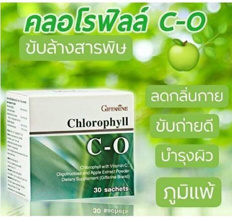 คลอโรฟิลล์ ซีโอ  ล้างสารพิษ ดีท็อกซ์ ขับถ่าย ภูมิแพ้  Chlorophyll Co.