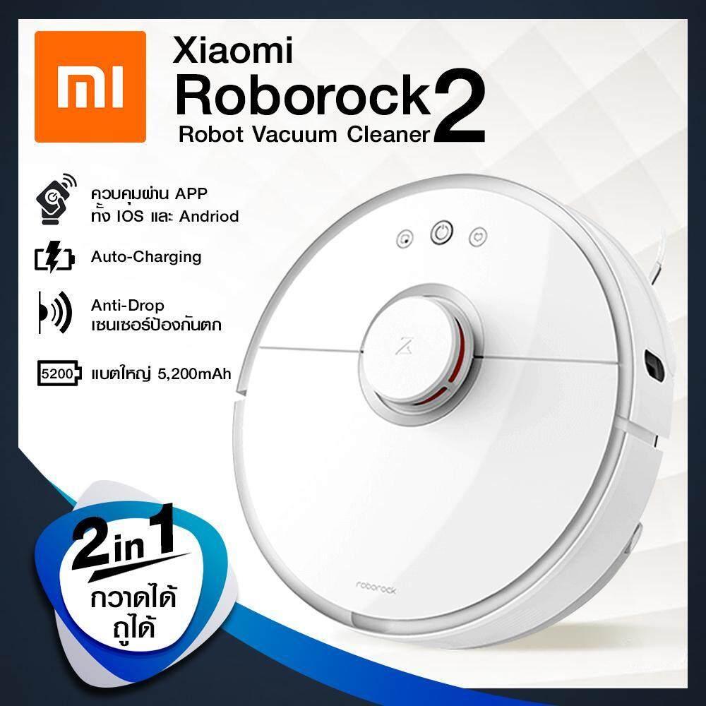 Xiaomi หุ่นยนต์ทำความสะอาด รุ่น 2 กวาดและถูในตัวเดียวกัน Mijia Roborock Robot Vacuum Cleaner 2 - Sweep and Mop