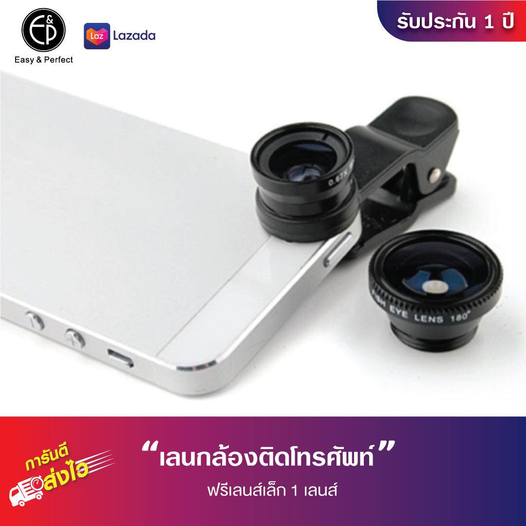 เลนส์กล้อง / โทรศัพท์ / คละสี / 2 เลนส์ Easy And Perfect.
