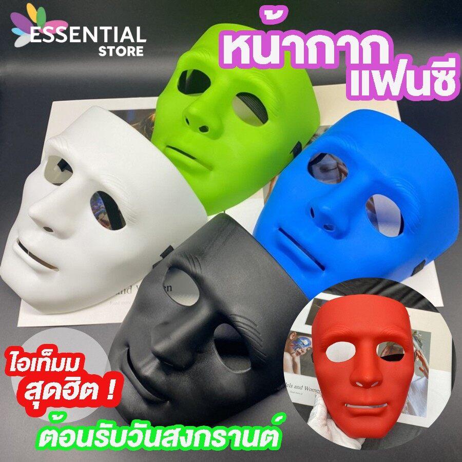 ?พร้อมส่ง? หน้ากากแฟนซี หน้ากาก แฟนธอมออฟเดอะโอเปร่า (phantom) หน้ากากสงกรานต์ Songkran Mask หน้ากากกันร้อน.