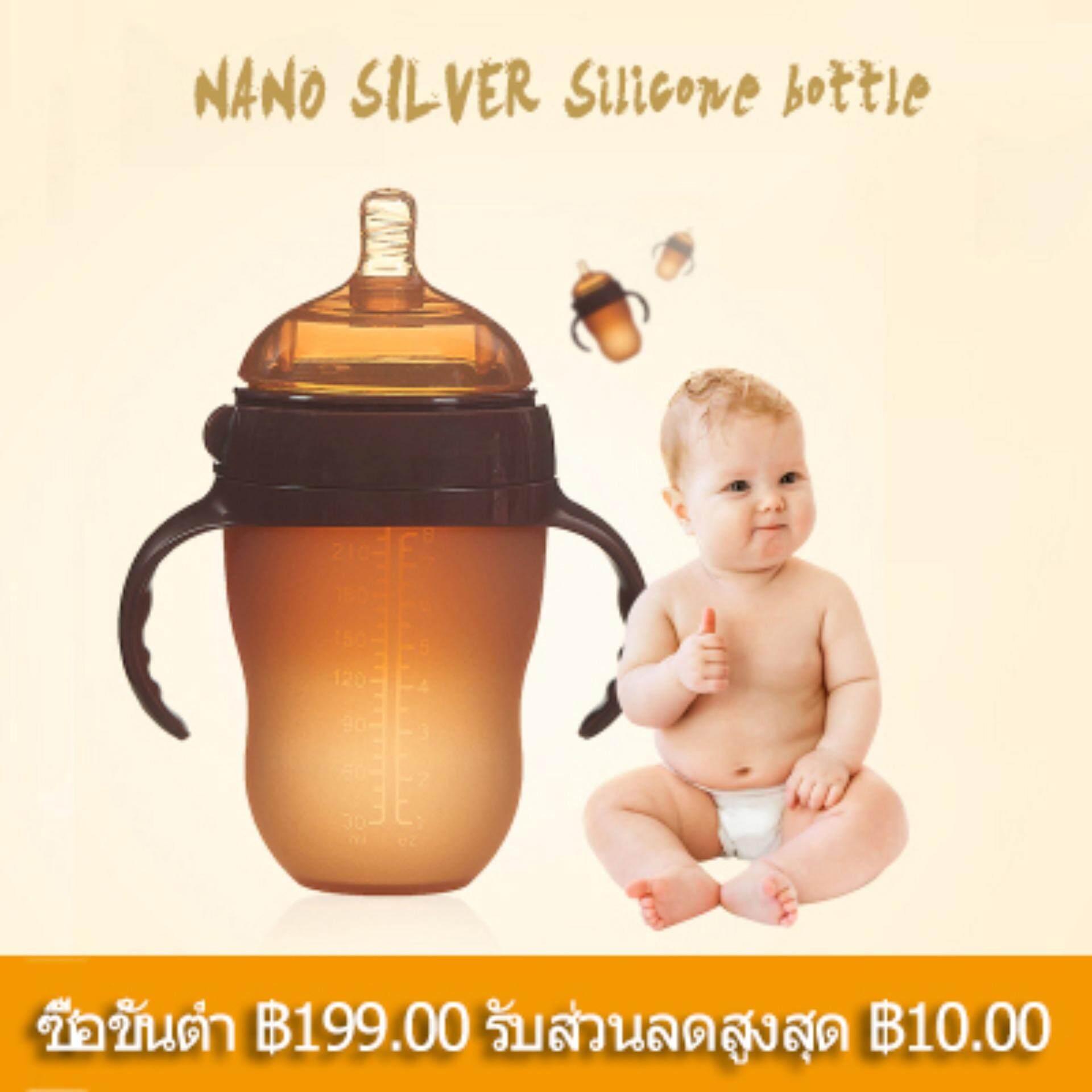 โปรโมชั่น เด็กขวดนมพร้อมจุกนมซิลิโคน nano-silver Silicone ขวดนม PP 250 มล ทรงคอกว้าง พร้อมจุกนมเสมือนนมมารดา Baby Feeding Bottle