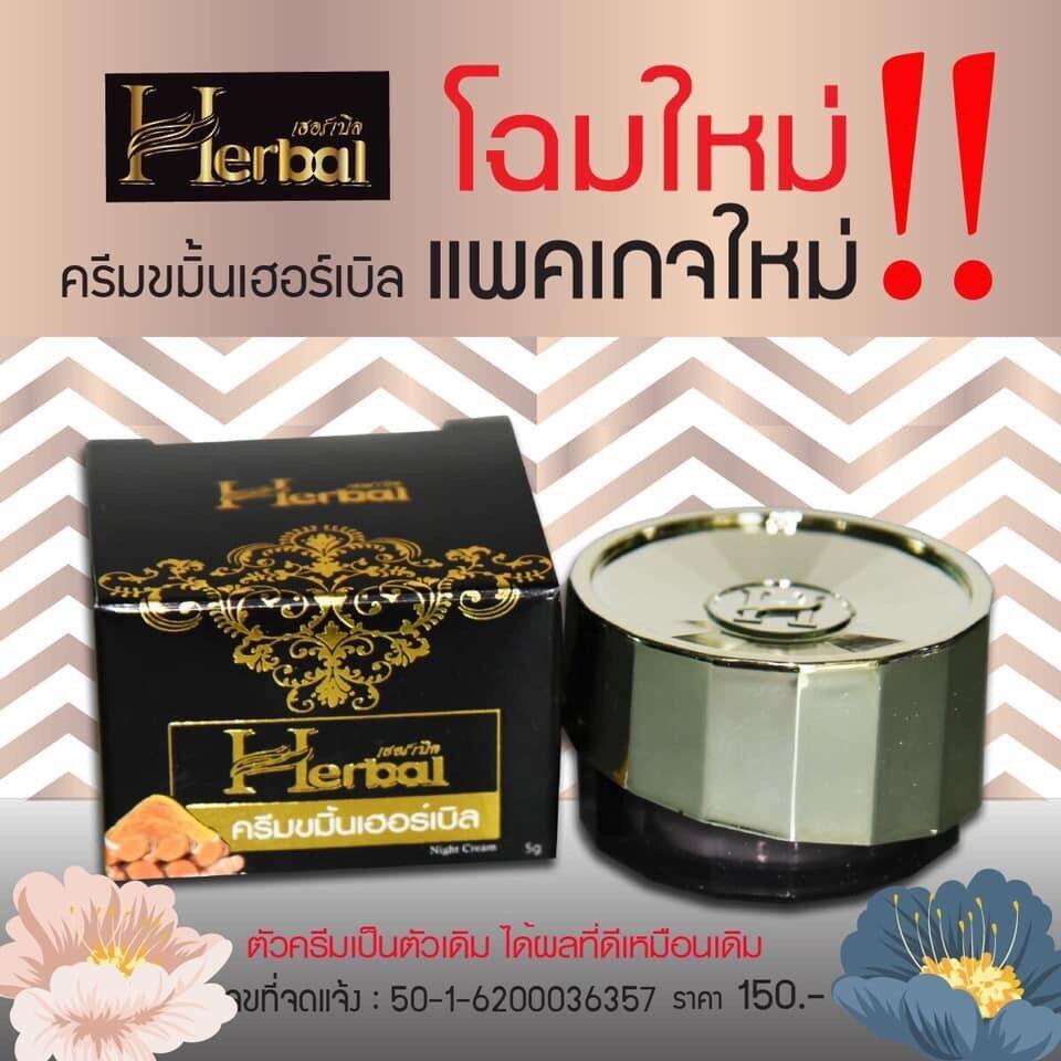ใหม่ HERBAL ครีมสมุนไพร Herb ขมิ้นเกรด A แพคเกจใหม่ ล่าสุด herbal turmeric herbal cream 5 กรัม (1 กล่อง)