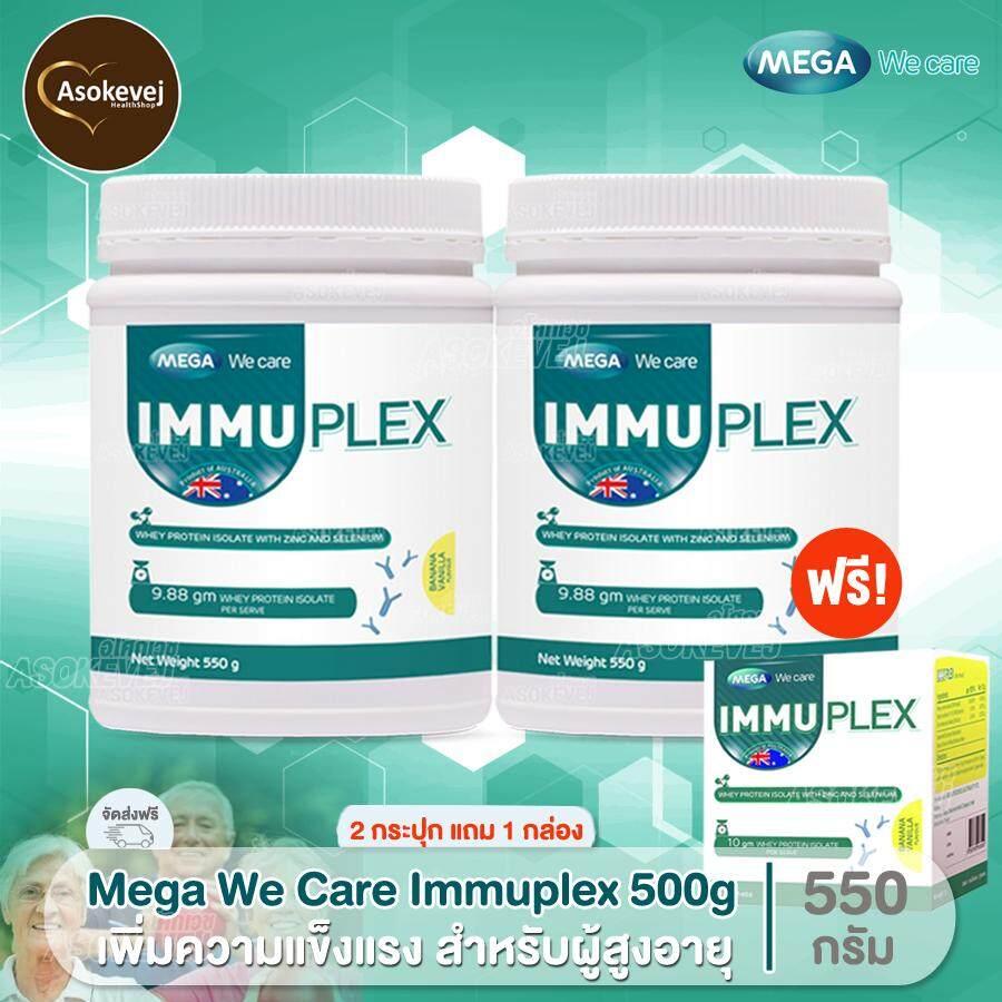 Mega We Care Immuplex 550gm(2ขวด แถม 1กล่อง) เมก้าวีแคร์ อิมมูเพล็กซ์ อาหารเสริมผู้สูงอายุ คนแก่ ผู้ป่วย เสริมโปรตีน.