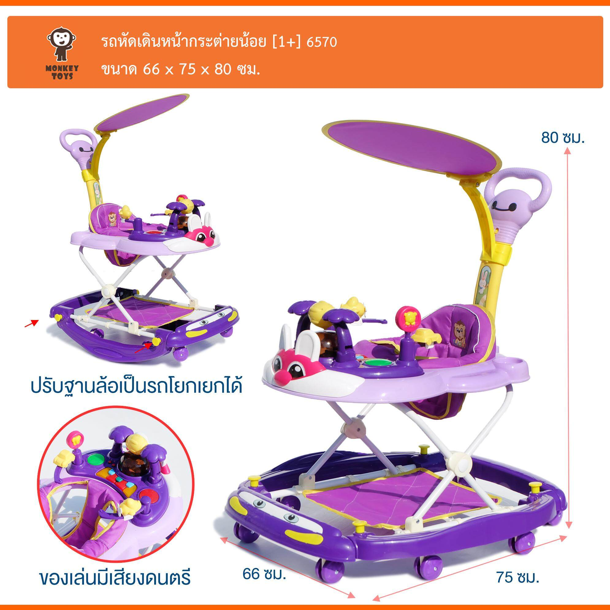 Monkey Toys รถหัดเดิน กระรอก ด้ามเข็นปรับโยก 2in1 5001 6570