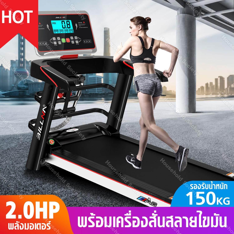 HHsociety ลู่วิ่งไฟฟ้า ลู่วิ่ง Treadmill พับเก็บได้ มอเตอร์ 2.0 แรงม้า เครื่องออกกำลังกาย Jogging Machine 4 in 1 รุ่น A6S