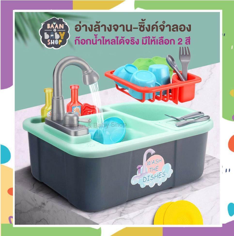 อ่างล้างจาน-ซิ้งค์ล้างจานจำลอง ของเล่นเด็ก ก๊อกน้ำไหลได้จริง Kitchen Sink For Toddlers Kids Kitchen Toy Set Faucet Playset  Plastic Electric Sink For Dishwasher Set Of Kitchen Toys 1.
