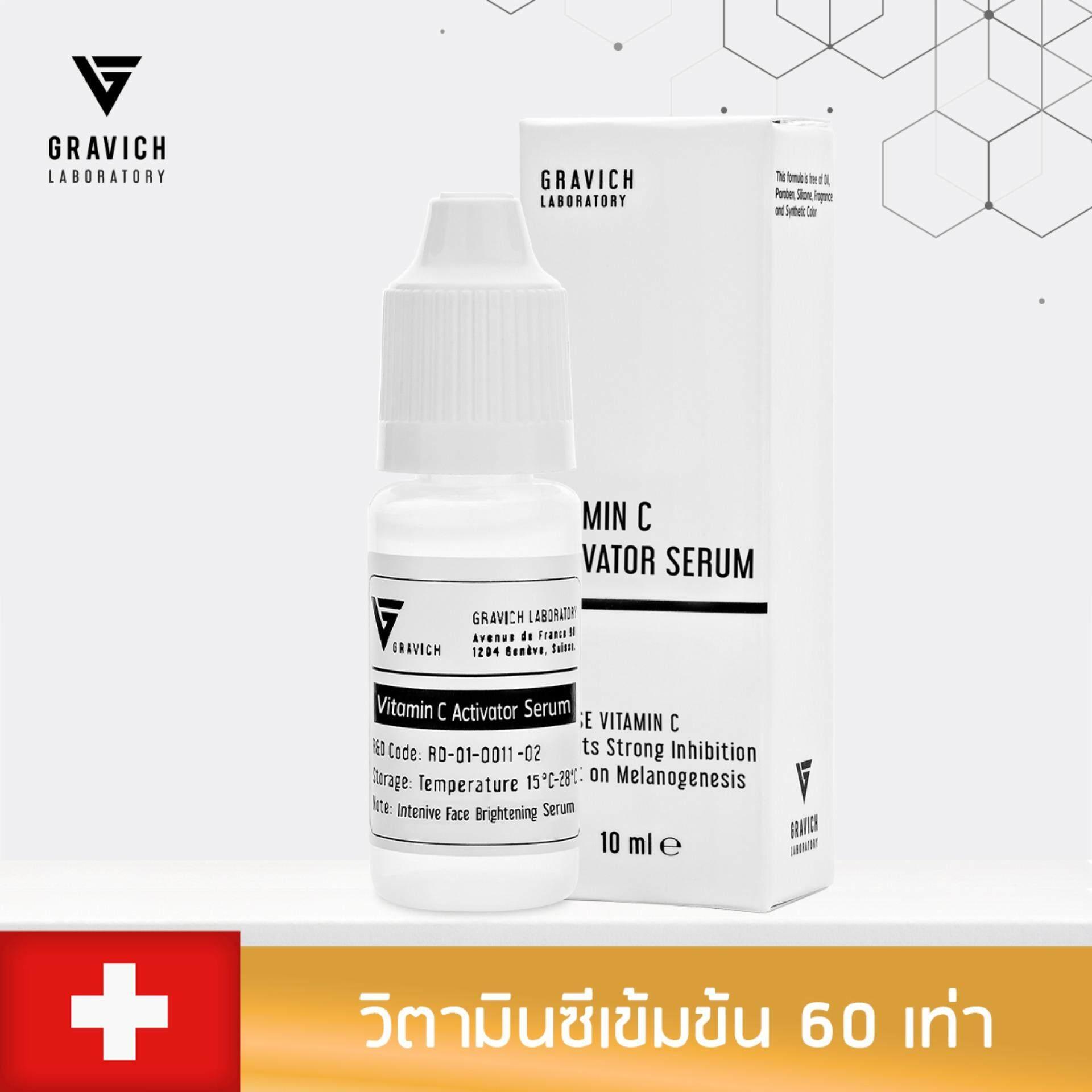 Gravich Vitamin c serum เซรั่ม วิตามินซี เข้มข้น 60 เท่า บูสเตอร์ หน้าเด็ก ขาวกระจ่างใส รอยด่างดำ ยกกระชับ ลดริ้วรอย