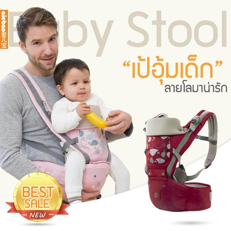 โปรโมชั่น Mommy mall เป้อุ้มเด็กนั่ง aiebao Hip Seat 3 in 1 สามารถนั่งและนอนได้ สะพายหน้าและสะพายหลังได้