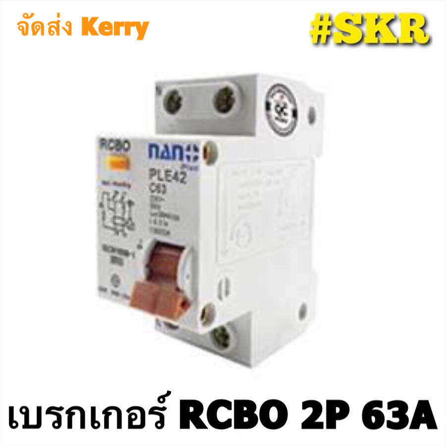 เบรคเกอร์กันดูด 2p 32a,50a,63a Rcbo 30maขนาด 10ka 240-415v ป้องกันไฟรั่ว/ไฟดูด/ไฟกระแสเกิน ยี่ห้อnano (ล๊อครางdin).