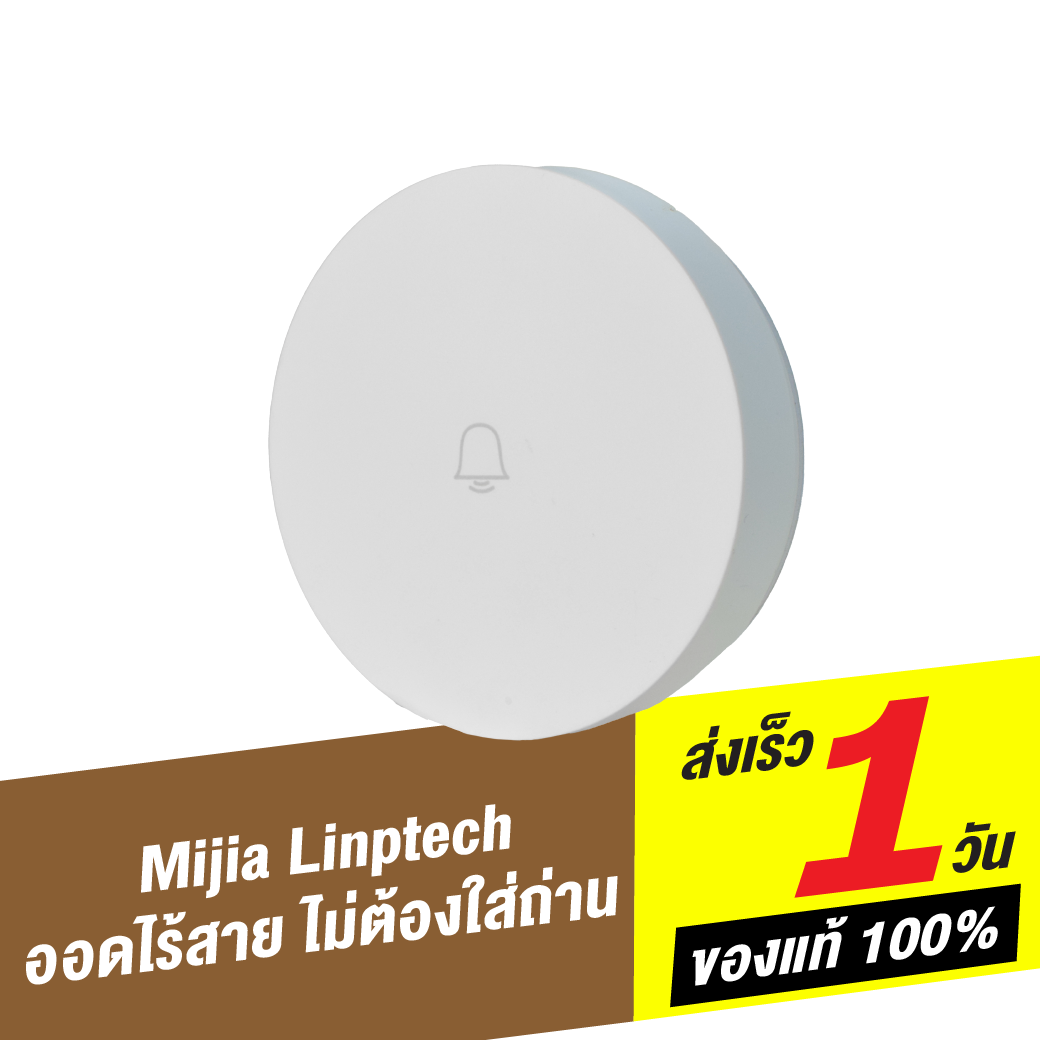 [แพ็คส่ง 1 วัน❗] Mijia Linptech ออดไร้สาย ไม่ต้องใส่ถ่าน กริ่งประตูไร้สาย ออดประตูบ้าน สร้างพลังงานไฟฟ้าในตัว เชื่อมต่อผ่าน AppHome