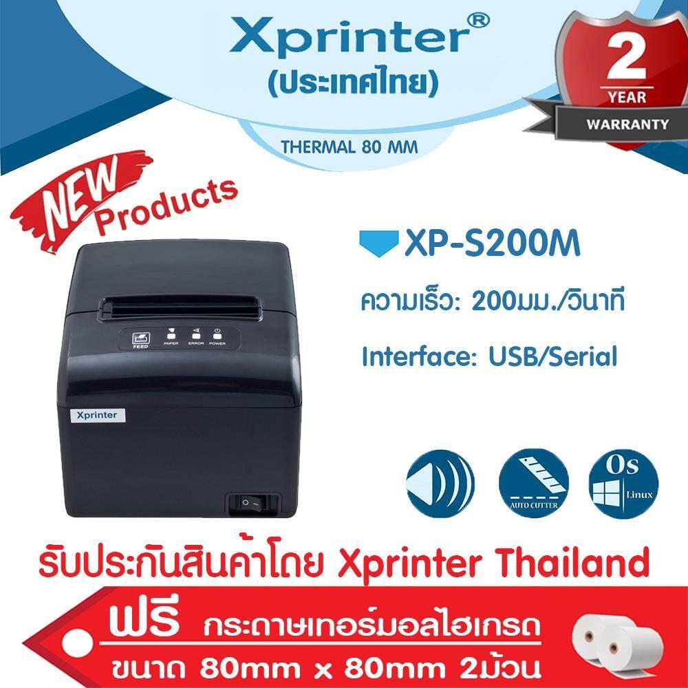 รุ่นใหม่ 2019 Xprinter เครื่องพิมพ์สลิป-ใบเสร็จรับเงิน Xp-S200m จัดจำหน่ายและรับประกันสินค้าโดย Xprinter Thailand.