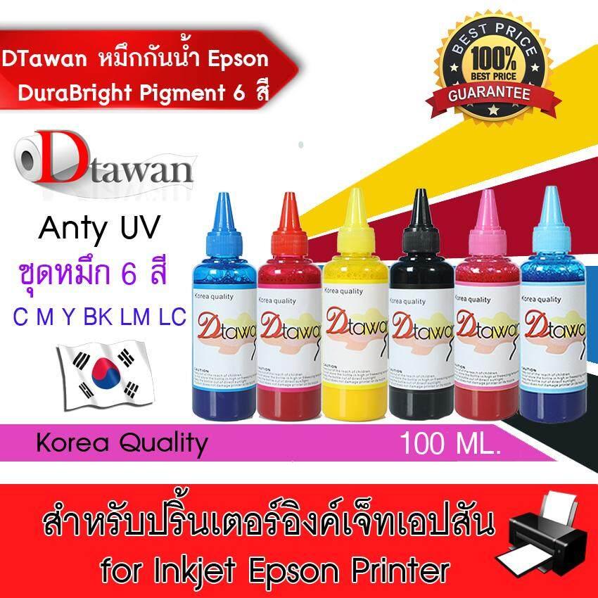 Dtawan หมึกกันน้ำ Epson Durabrite  Pigment Ink  น้ำหมึกเติม Antiuv Korea Quality ใช้ได้ทั้งงานภาพถ่ายและเอกสาร สำหรับปริ้นเตอร์ Epson ทุกรุ่น ขนาด 100ml สี C,m,y,bk,lm,lc.