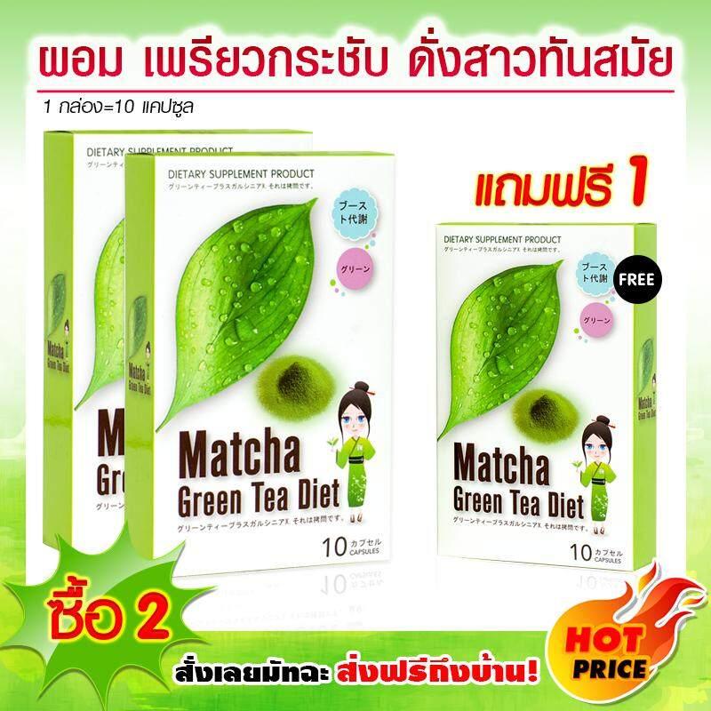 Matcha Green Tea Diet สารสกัดชาเขียวแท้จากญี่ปุ่น สูตรเข้มข้น สลายไขมันตรงจุด ปลอดภัย ไม่มีสารต้องห้าม  2 แถม! 1 (30 แคปซูล).