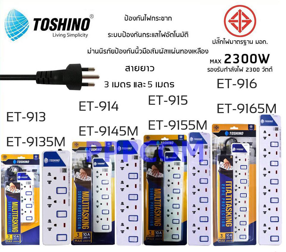 ปลั๊กไฟ มอก Toshino 2/3/4/5/6 ช่อง สายยาว 3 เมตร และ 5 เมตร รับประกัน 1 ปี (ET-912/ET-913/ET-914/ET-915/ET-916/P4310)