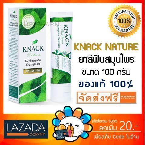 [1 หลอด] KNACK Nature Premium Herbapeutic Toothpaste แนค เนเจอร์ ยาสีฟันสมุนไพร ไร้กลิ่นปาก เสมือนทำสปาปากตลอดทั้งวัน 100 กรัม