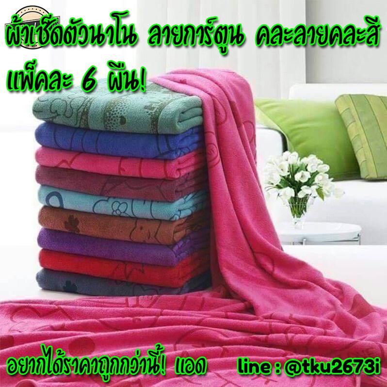 ผ้าเช็ดตัว ผ้าขนหนู ผ้าเช็ดตัวนาโน ลายการ์ตูน คละลาย คละสี แพ็คละ 6 ผืน! ขนาด 70x140 ซม..