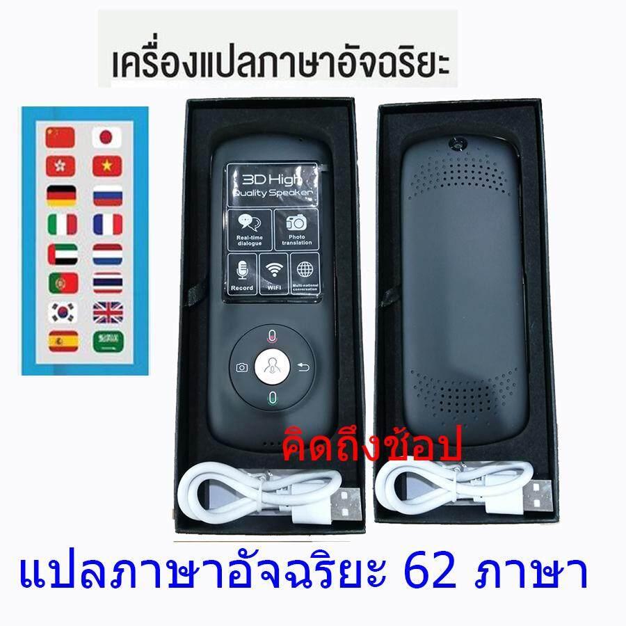 เครื่องแปลภาษาจากเสียงพูด 62ภาษาทั่วโลก Tombasa T2 พูดไทยจะแปลเป็นเสียงต่างชาติ.
