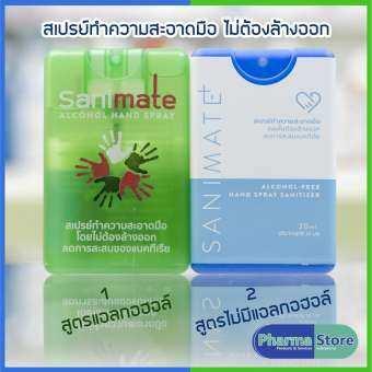 Sanimate Hand Spray Sanitizer [4, 6, 12 ชิ้น] สเปรย์ ทำความสะอาดมือ แอลกอฮอล์ พกพาได้ ไม่ต้องล้างออก [มี 2 สูตร] alcohol/alcohol free