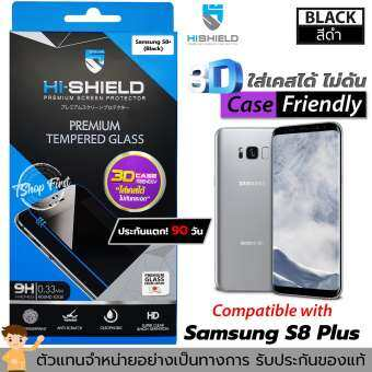 Hishield 3D Case Friendly ฟิล์มกระจกนิรภัย รุ่นเคสไม่ดัน For Samsung S8 Plus-