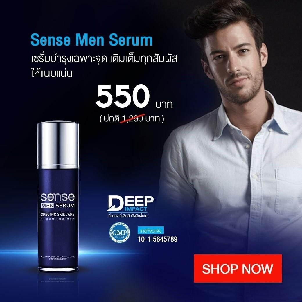 Sense Man Serum ครีมนวดเฉพาะจุด เพิ่มขนาดสำหรับท่านชาย 30 Ml. ของแท้ 100% (เพิ่มขนาดถาวร) By Omg Health Care.